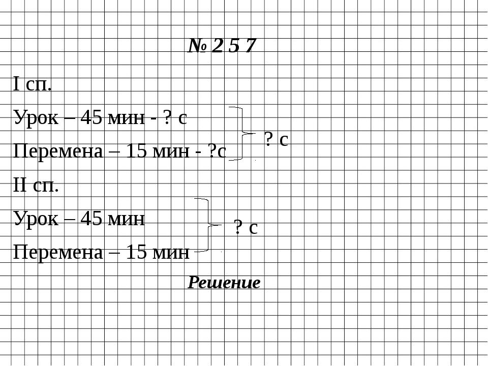 № 2 5 7 I сп. Урок – 45 мин - ? с Перемена – 15 мин - ?с II сп. Урок – 45 ми...
