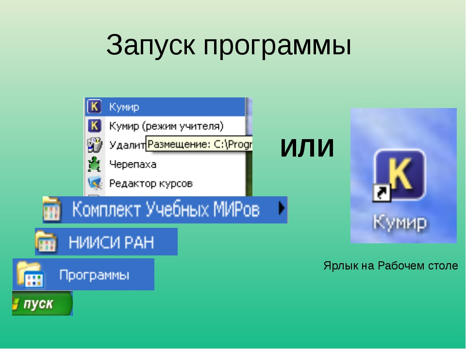 Запуск программы ИЛИ Ярлык на Рабочем столе