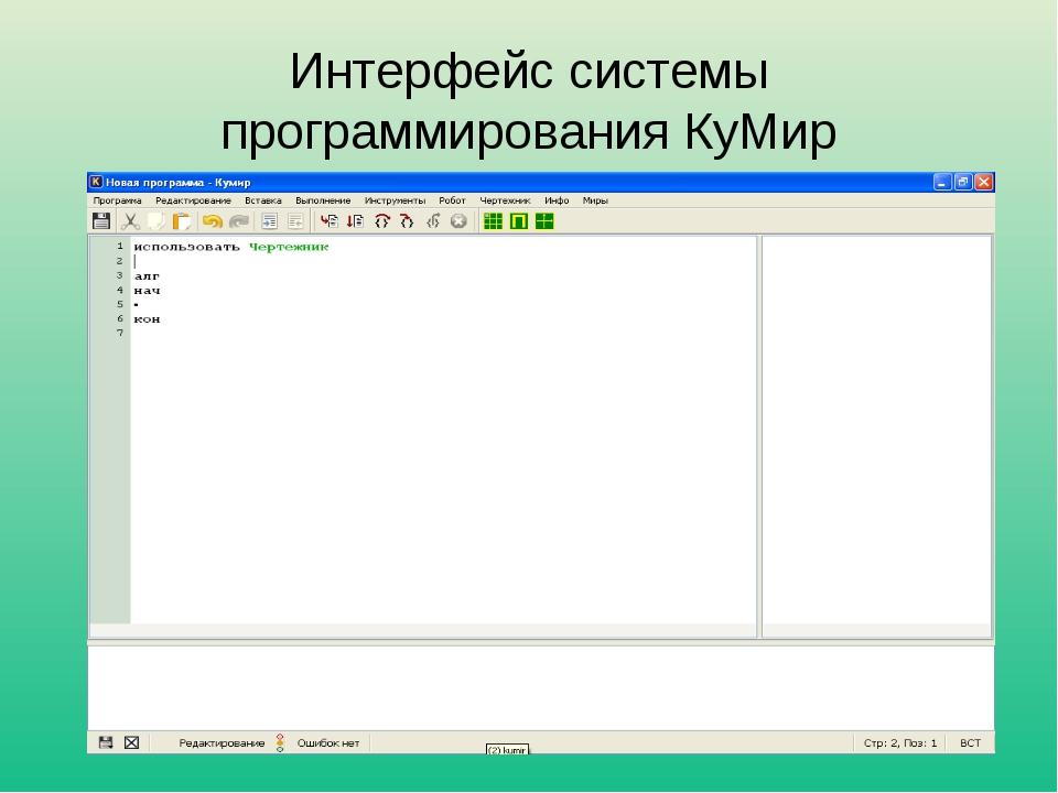 Интерфейс системы программирования КуМир