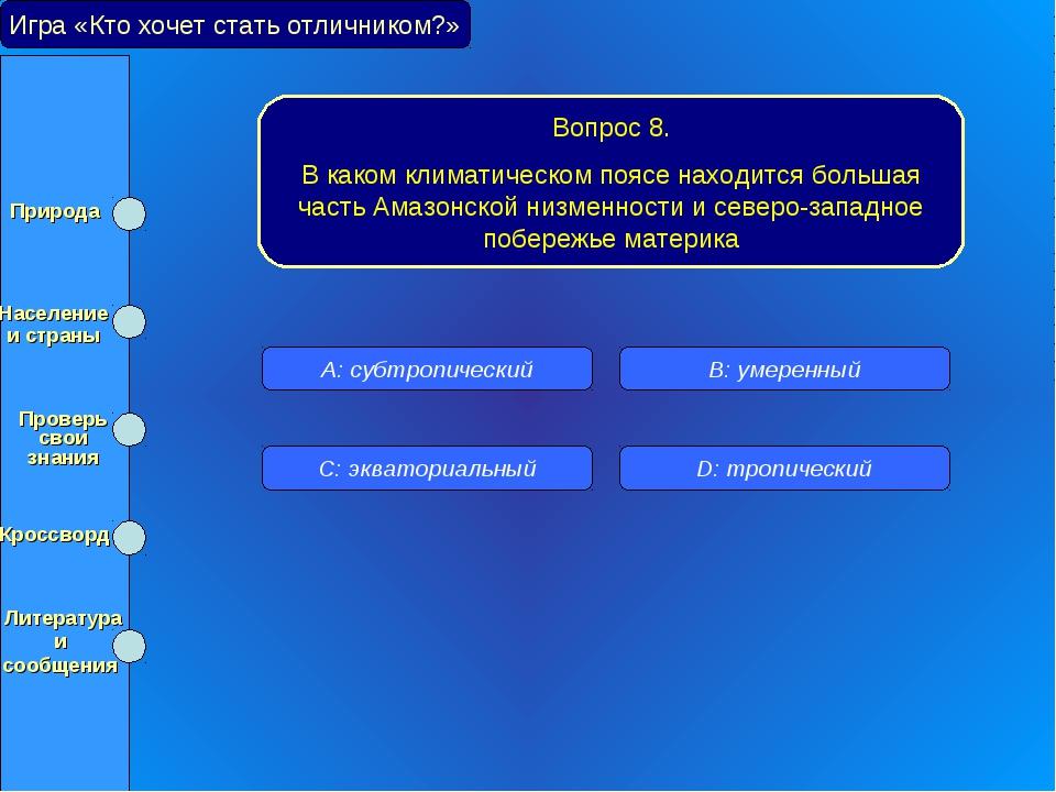 Игра «Кто хочет стать отличником?» Вопрос 8. В каком климатическом поясе нахо...