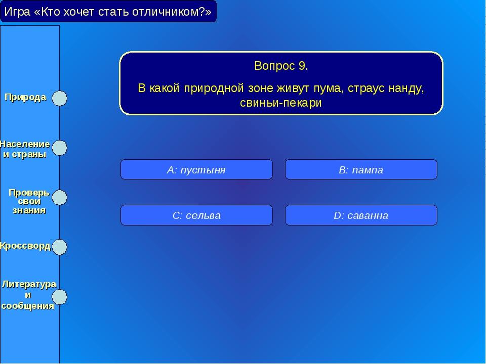 Игра «Кто хочет стать отличником?» Вопрос 9. В какой природной зоне живут пум...