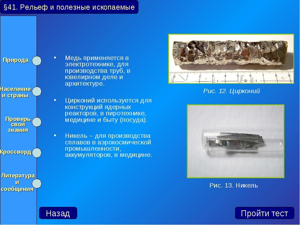 Медь применяется в электротехнике, для производства труб, в ювелирном деле и...