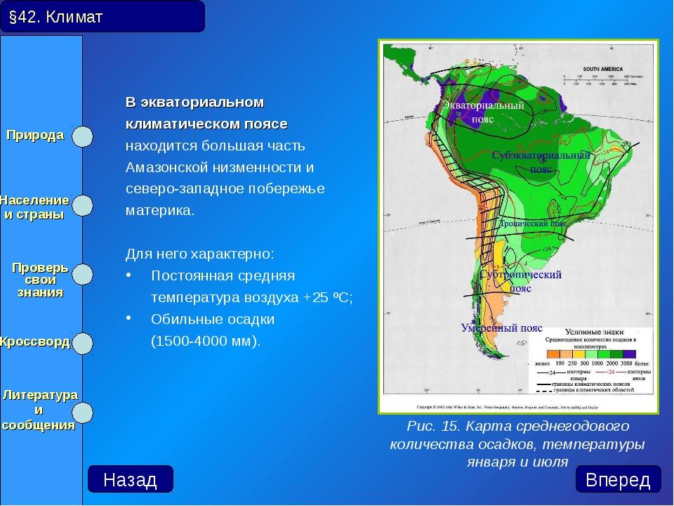 В экваториальном климатическом поясе находится большая часть Амазонской низме...