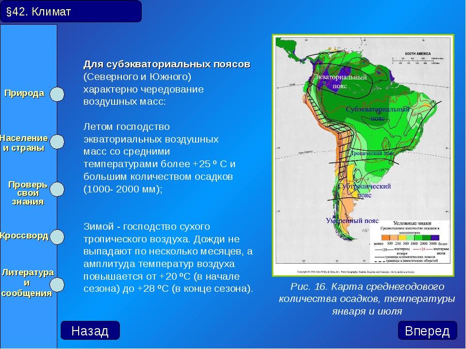 Для субэкваториальных поясов (Северного и Южного) характерно чередование возд...
