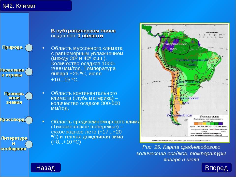 В субтропическом поясе выделяют 3 области: Область муссонного климата с равн...