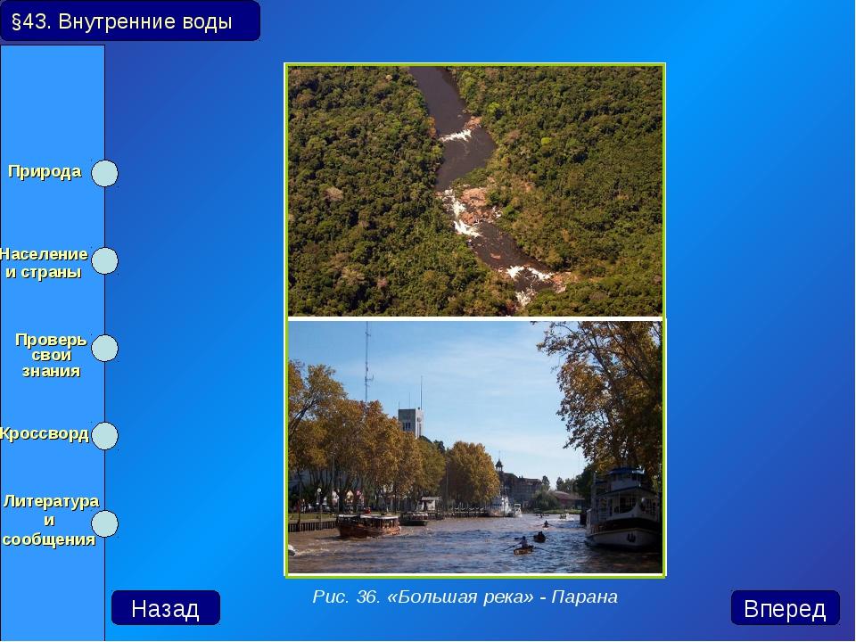 §43. Внутренние воды Назад Вперед Рис. 36. «Большая река» - Парана Природа Н...