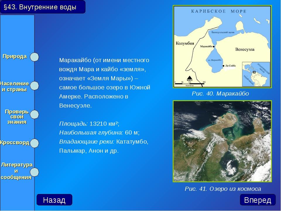 Маракайбо (от имени местного вождя Мара и кайбо «земля», означает «Земля Мары...