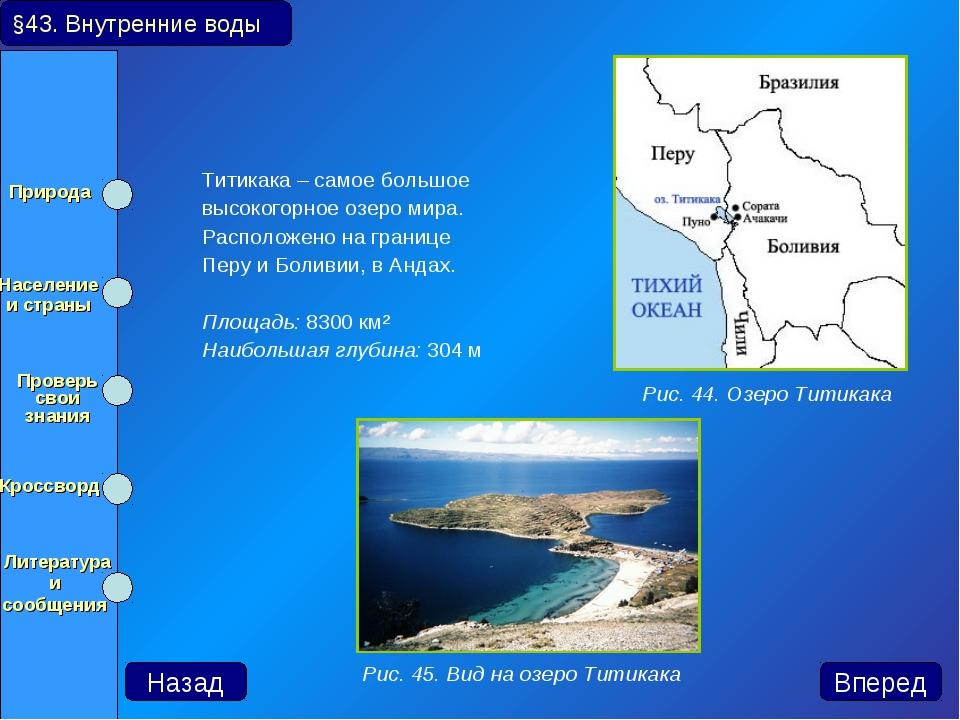 Титикака – самое большое высокогорное озеро мира. Расположено на границе Перу...