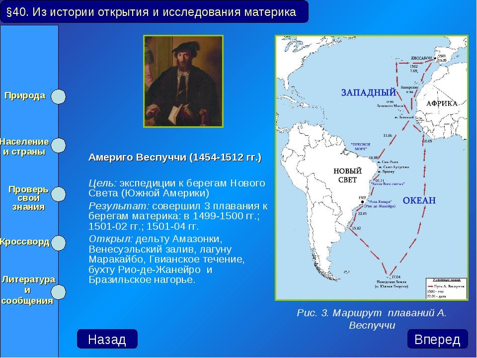 Америго Веспуччи (1454-1512 гг.) Цель: экспедиции к берегам Нового Света (Ю...