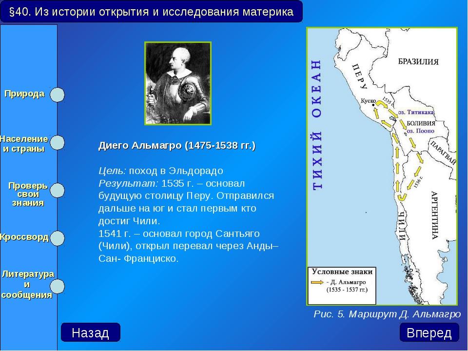 Диего Альмагро (1475-1538 гг.) Цель: поход в Эльдорадо Результат: 1535 г. – о...