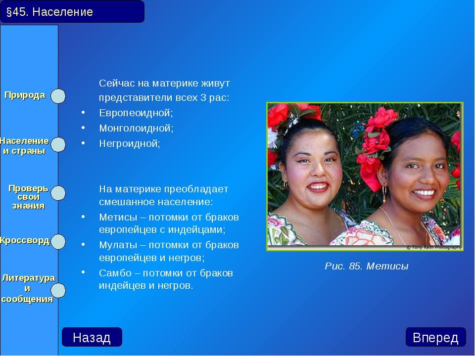 Сейчас на материке живут представители всех 3 рас: Европеоидной; Монголоидн...