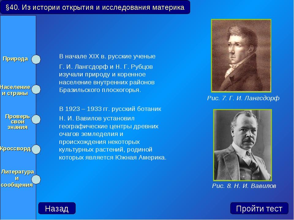 В начале XIX в. русские ученые Г. И. Лангсдорф и Н. Г. Рубцов изучали приро...