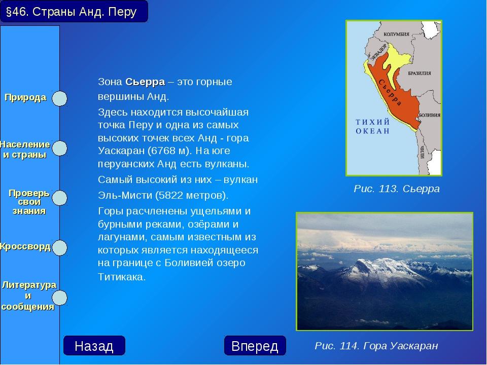 Зона Сьерра – это горные вершины Анд. Здесь находится высочайшая точка Перу...