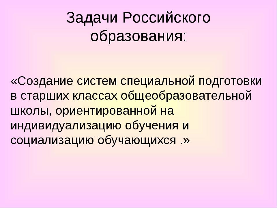 Задачи Российского образования: «Создание систем специальной подготовки в ста...