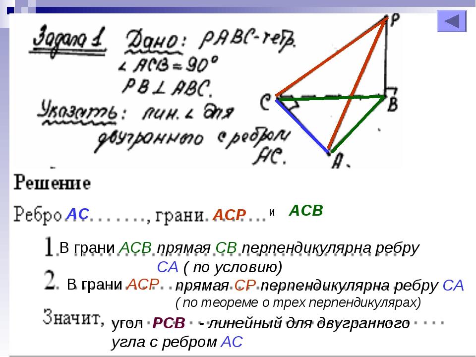 АС АСР и АСВ прямая СВ перпендикулярна ребру СА ( по условию) В грани АСВ В г...