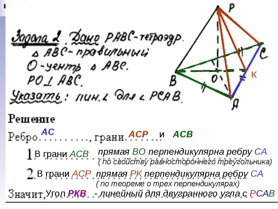 АС АСР и АСВ В грани АСВ прямая ВО перпендикулярна ребру СА ( по свойству рав...