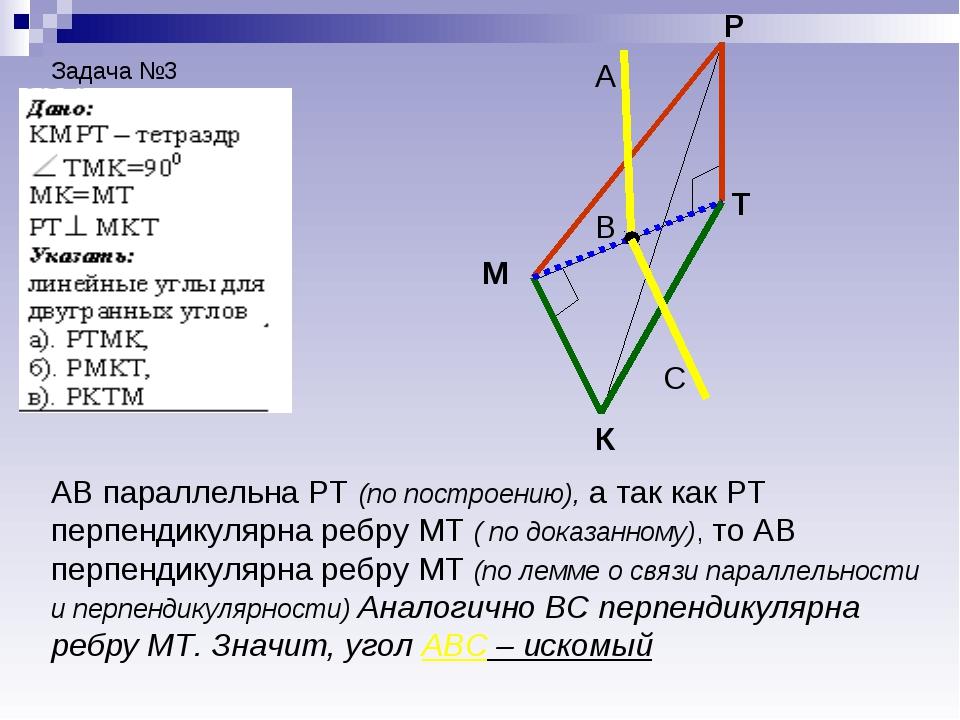 Задача №3 К М Р Т В А С АВ параллельна РТ (по построению), а так как РТ перпе...
