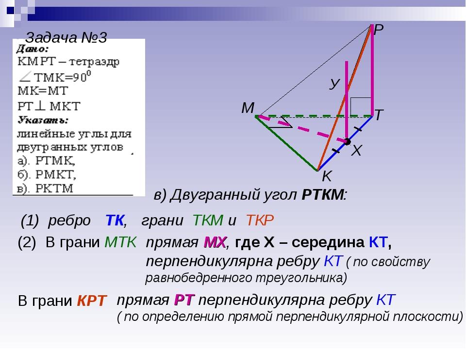 Задача №3 T K P M в) Двугранный угол РТКМ: (1) ребро ТК, грани ТКМ и ТКР (2)...