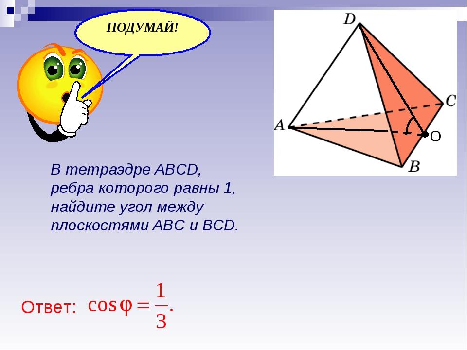 В тетраэдре ABCD, ребра которого равны 1, найдите угол между плоскостями ABC...