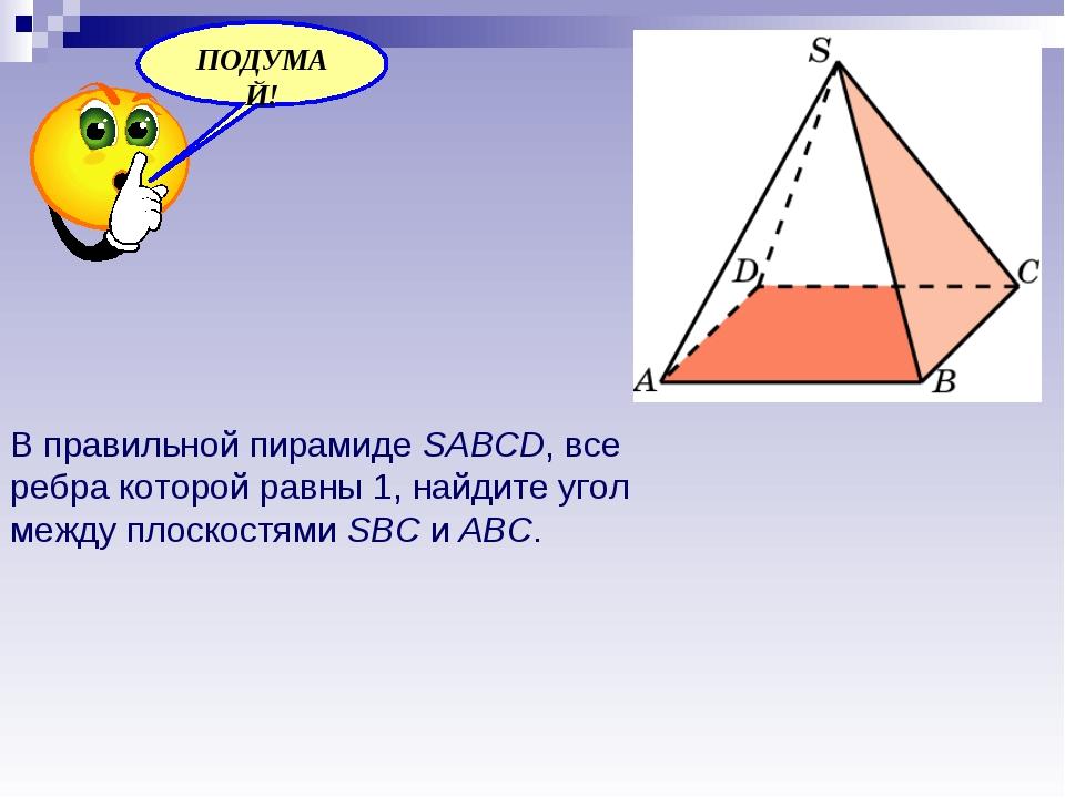В правильной пирамиде SABCD, все ребра которой равны 1, найдите угол между пл...