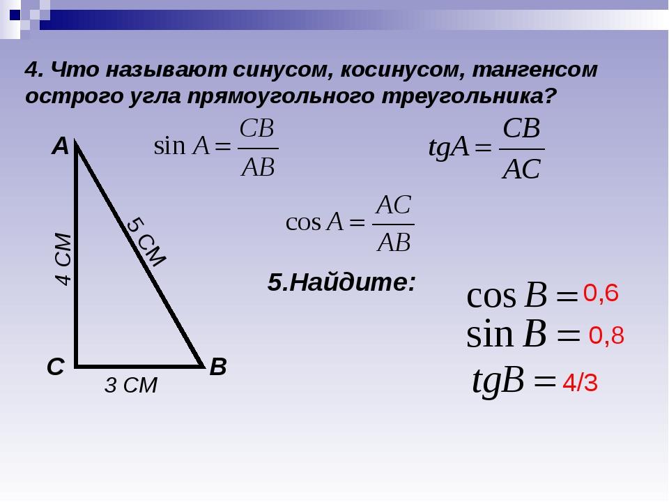 4. Что называют синусом, косинусом, тангенсом острого угла прямоугольного тре...