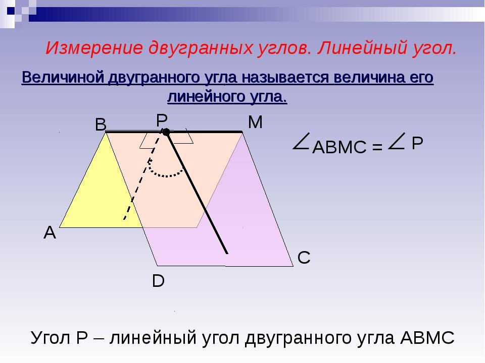 Измерение двугранных углов. Линейный угол. А В М D Р С АВМС = Р Угол Р – лине...