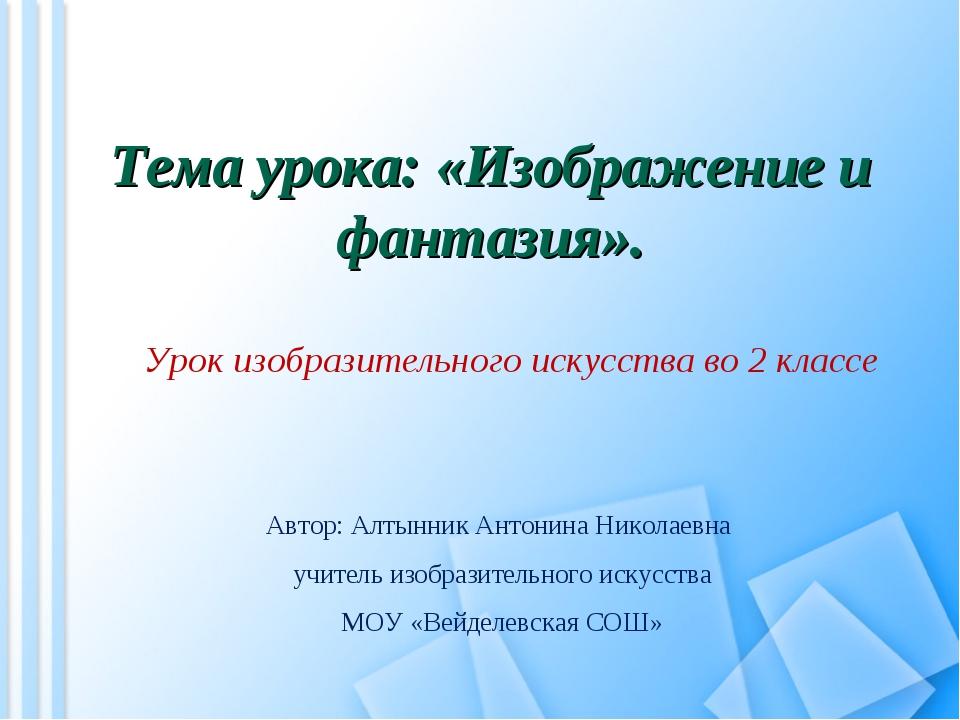 Урок изобразительного искусства во 2 классе Автор: Алтынник Антонина Николаев...