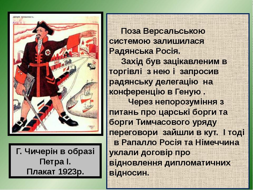 Г. Чичерін в образі Петра I. Плакат 1923р. Поза Версальською системою залиши...