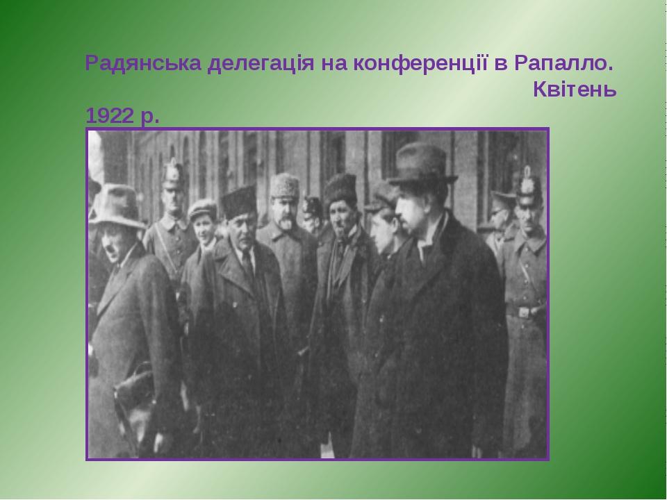 Радянська делегація на конференції в Рапалло. Квітень 1922 р.