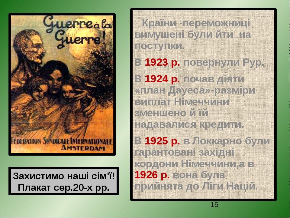 Захистимо наші сім'ї! Плакат сер.20-х рр. Країни -переможниці вимушені були...