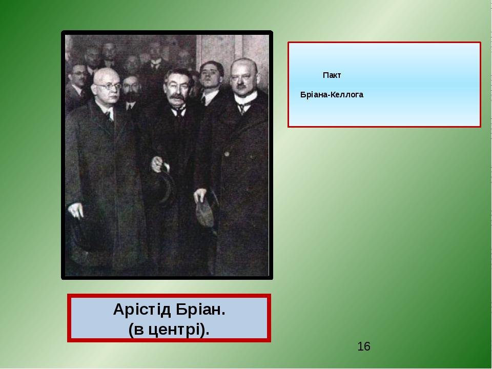 Пакт Бріана-Келлога Арістід Бріан. (в центрі).