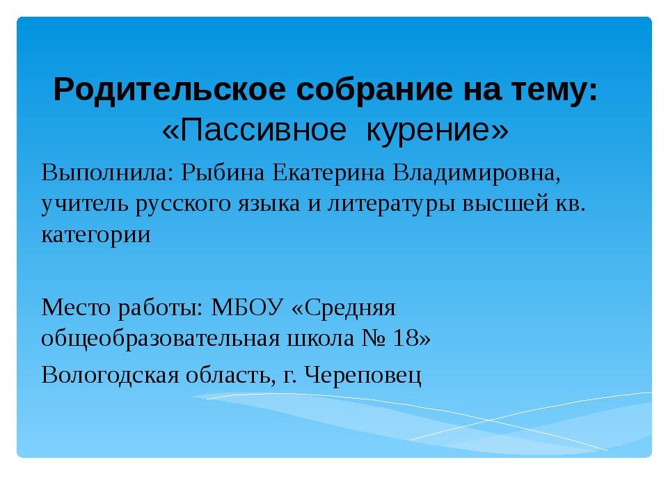 Родительское собрание на тему:  «Пассивное курение» Выполнила: Рыбина Екате...