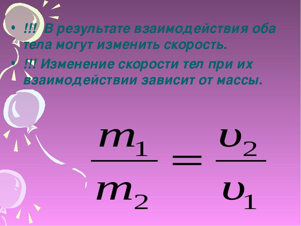 !!! В результате взаимодействия оба тела могут изменить скорость. !!! Изменен...