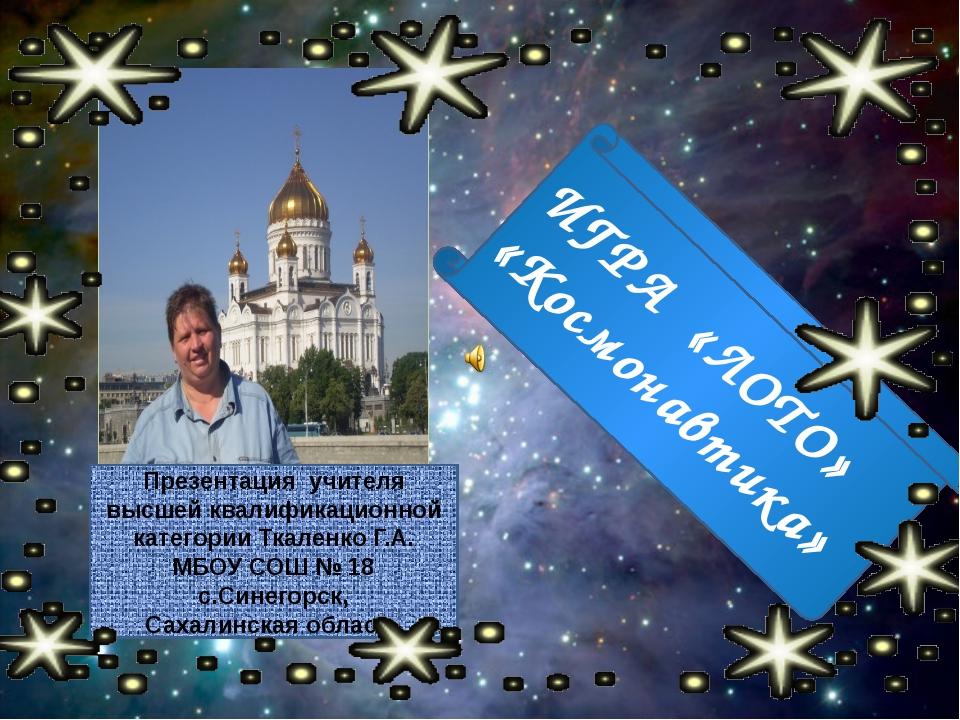 Презентация учителя высшей квалификационной категории Ткаленко Г.А. МБОУ СОШ...