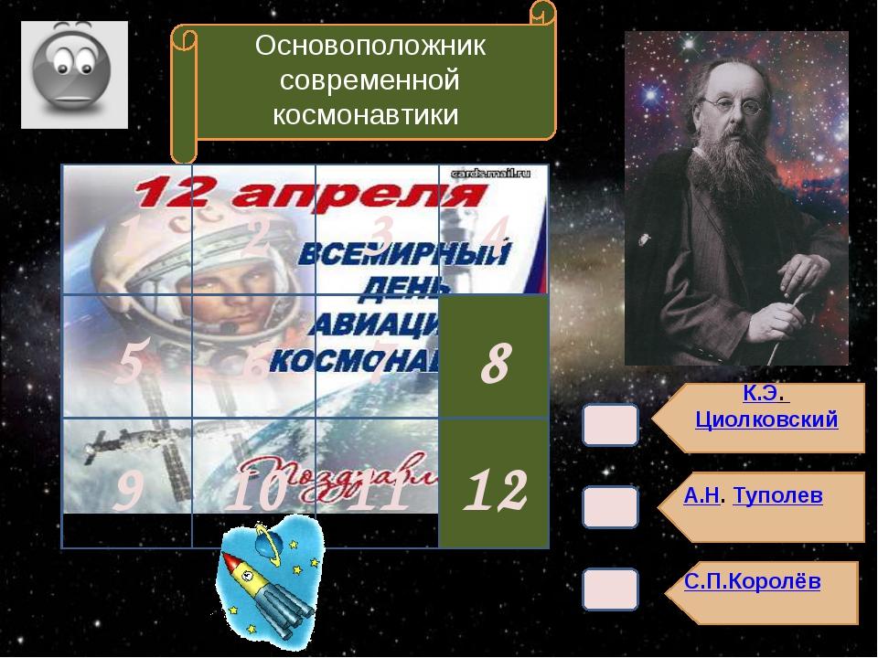 В1. К.Э. Циолковский А.Н. Туполев С.П.Королёв Основоположник современной косм...