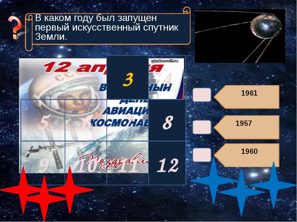 1961 1957 1960 В каком году был запущен первый искусственный спутник Земли....