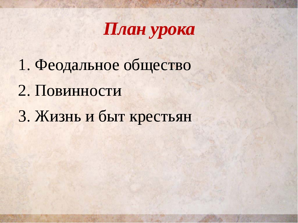 План урока Феодальное общество Повинности Жизнь и быт крестьян