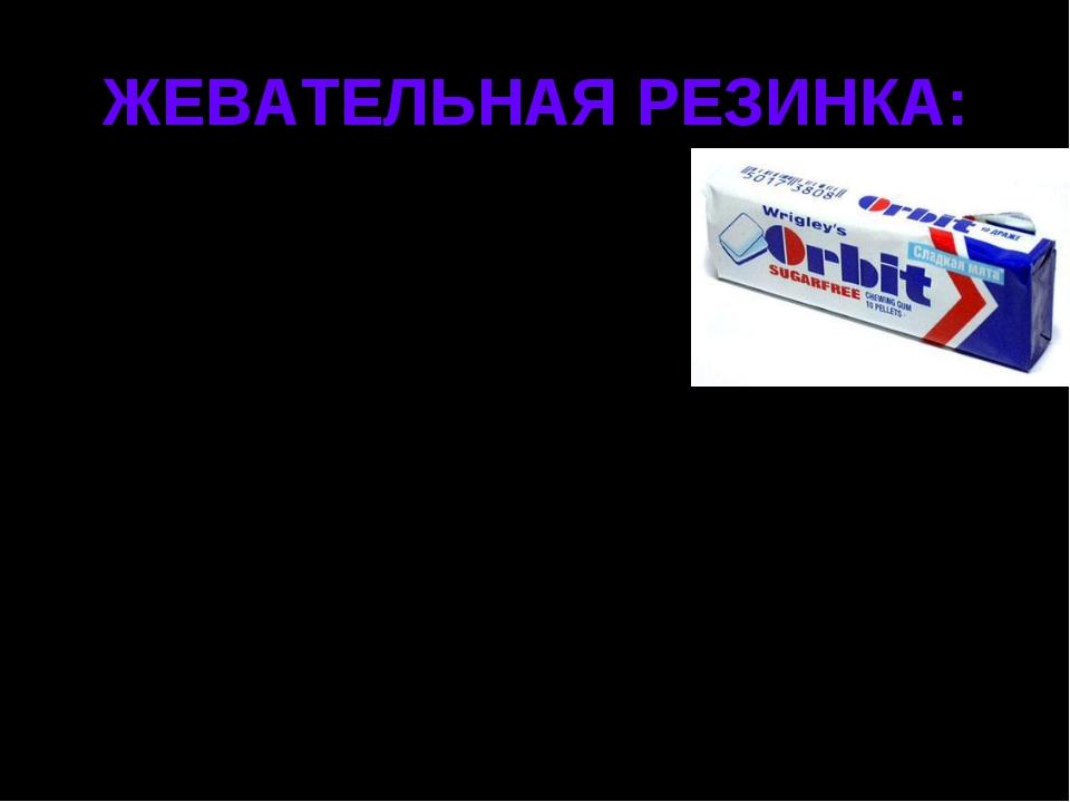 ЖЕВАТЕЛЬНАЯ РЕЗИНКА: А) снижает аппетит; Б) провоцирует аллергические реакции...