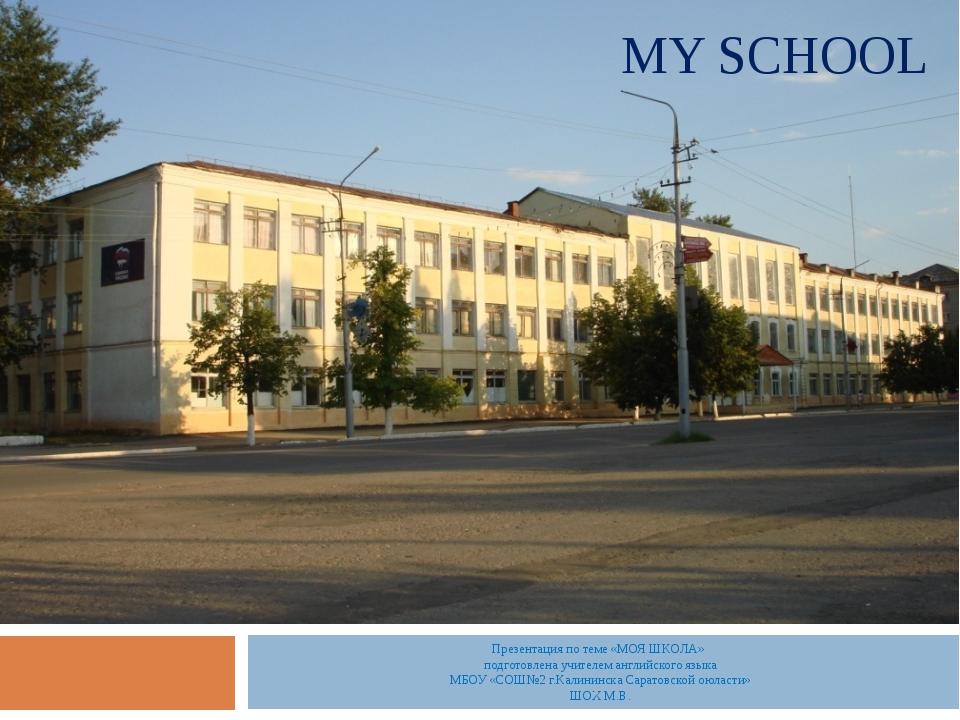 MY SCHOOL Презентация по теме «МОЯ ШКОЛА» подготовлена учителем английского я...