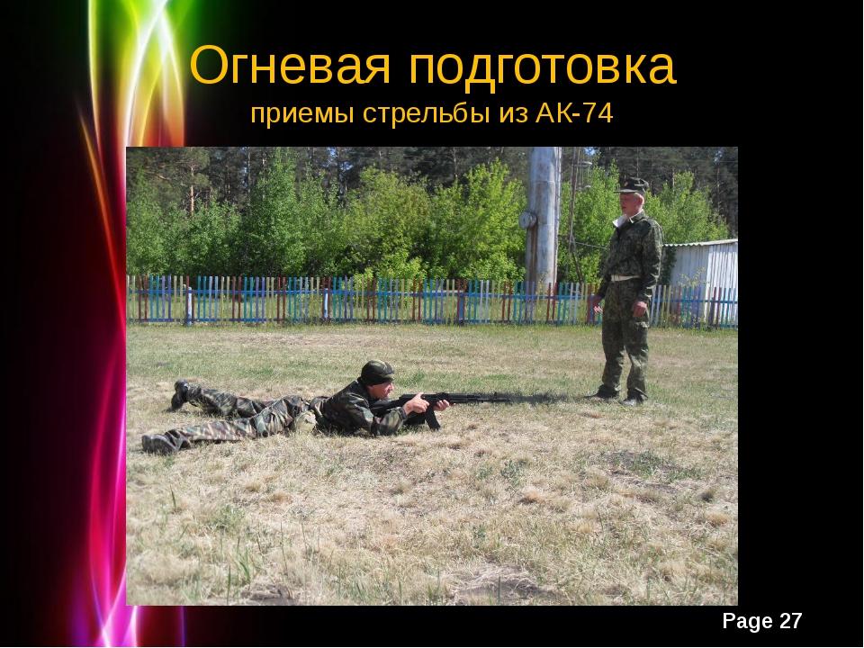 Огневая подготовка приемы стрельбы из АК-74 Powerpoint Templates Page
