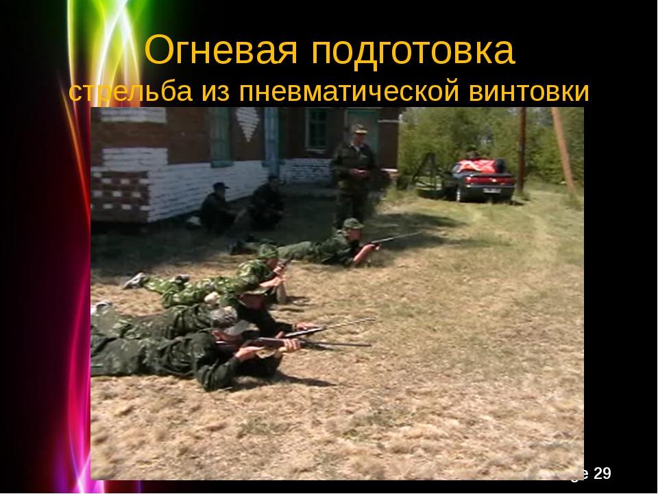 Огневая подготовка стрельба из пневматической винтовки Powerpoint Templates P...