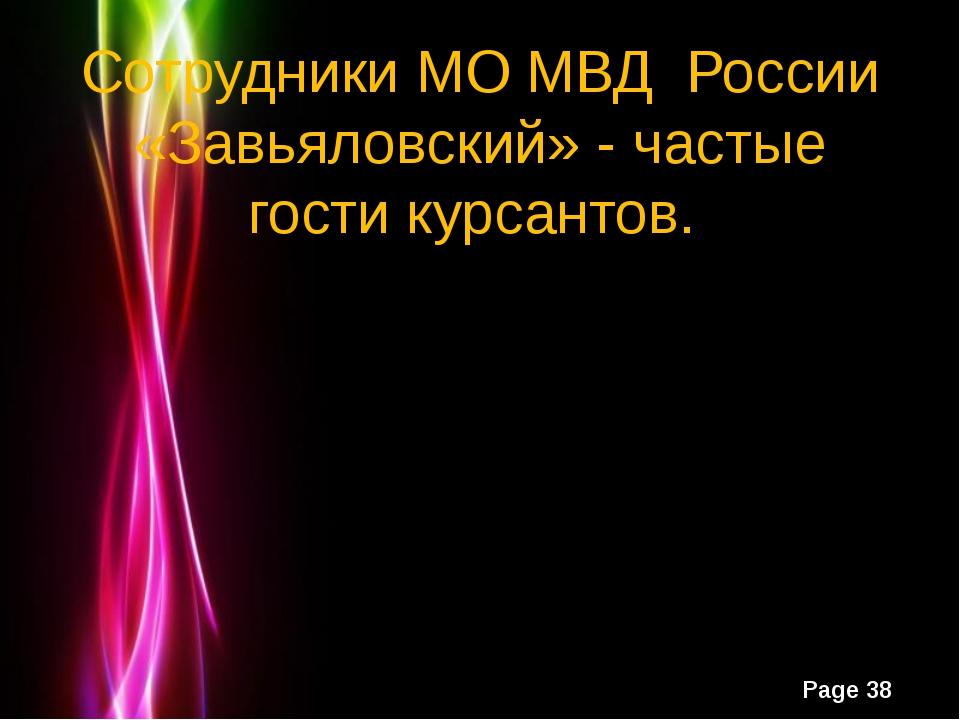 Сотрудники МО МВД России «Завьяловский» - частые гости курсантов. Powerpoint...