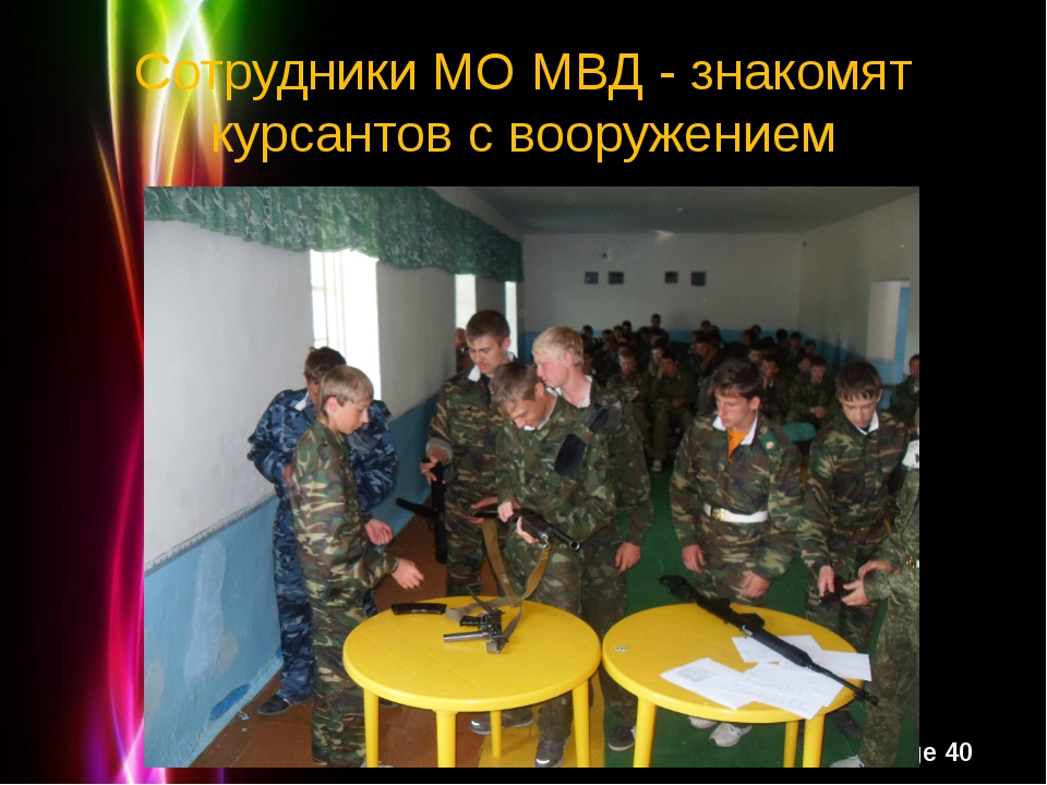 Сотрудники МО МВД - знакомят курсантов с вооружением Powerpoint Templates Page