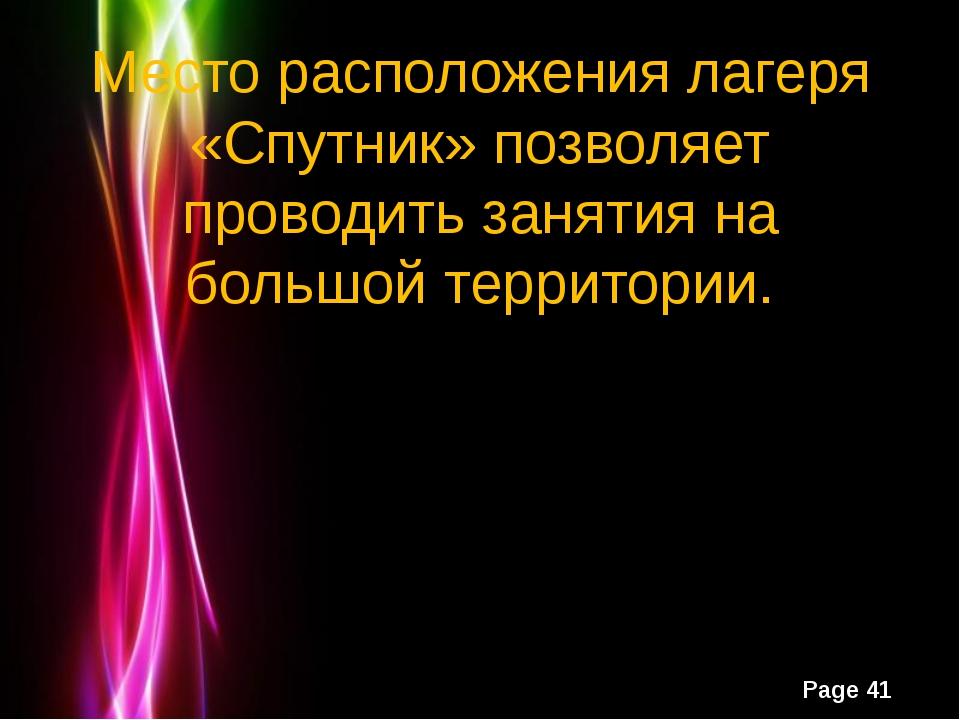 Место расположения лагеря «Спутник» позволяет проводить занятия на большой те...