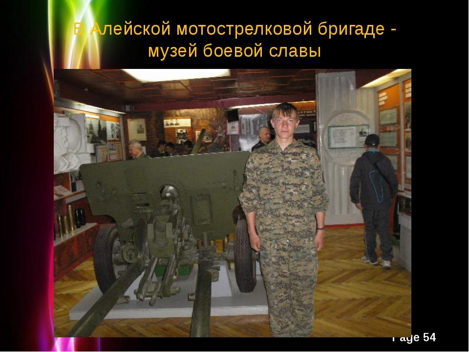 В Алейской мотострелковой бригаде - музей боевой славы Powerpoint Templates P...