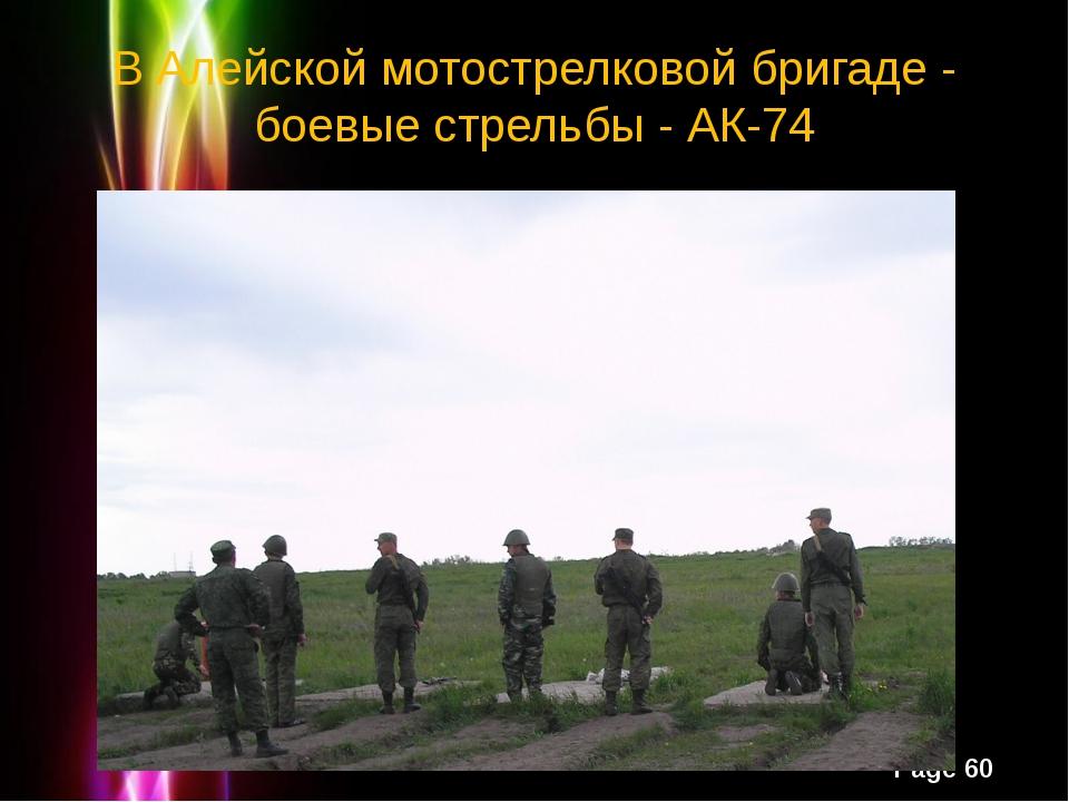 В Алейской мотострелковой бригаде - боевые стрельбы - АК-74 Powerpoint Templa...