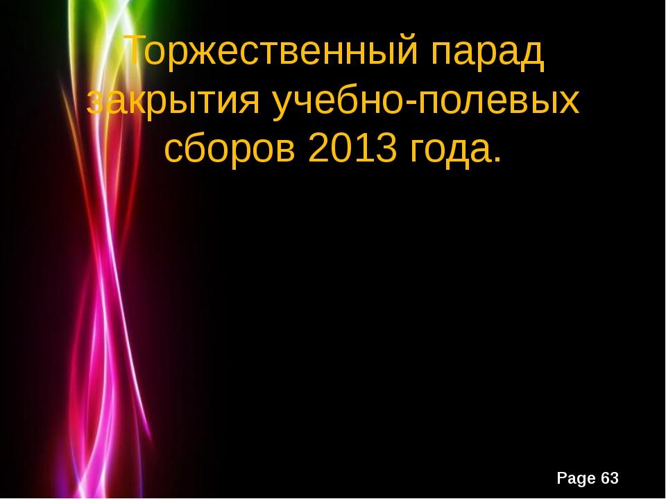 Торжественный парад закрытия учебно-полевых сборов 2013 года. Powerpoint Temp...