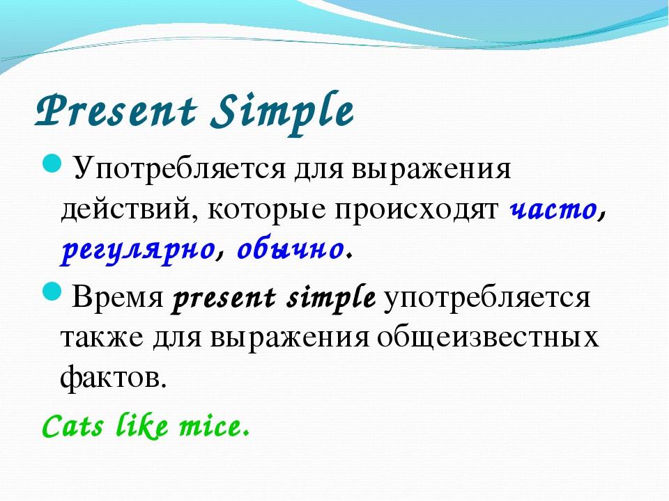 Present Simple Употребляется для выражения действий, которые происходят часто...