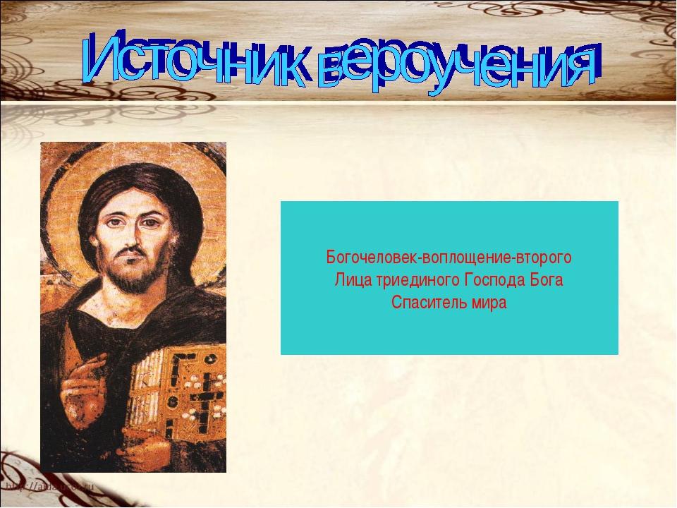 Богочеловек-воплощение-второго Лица триединого Господа Бога Спаситель мира