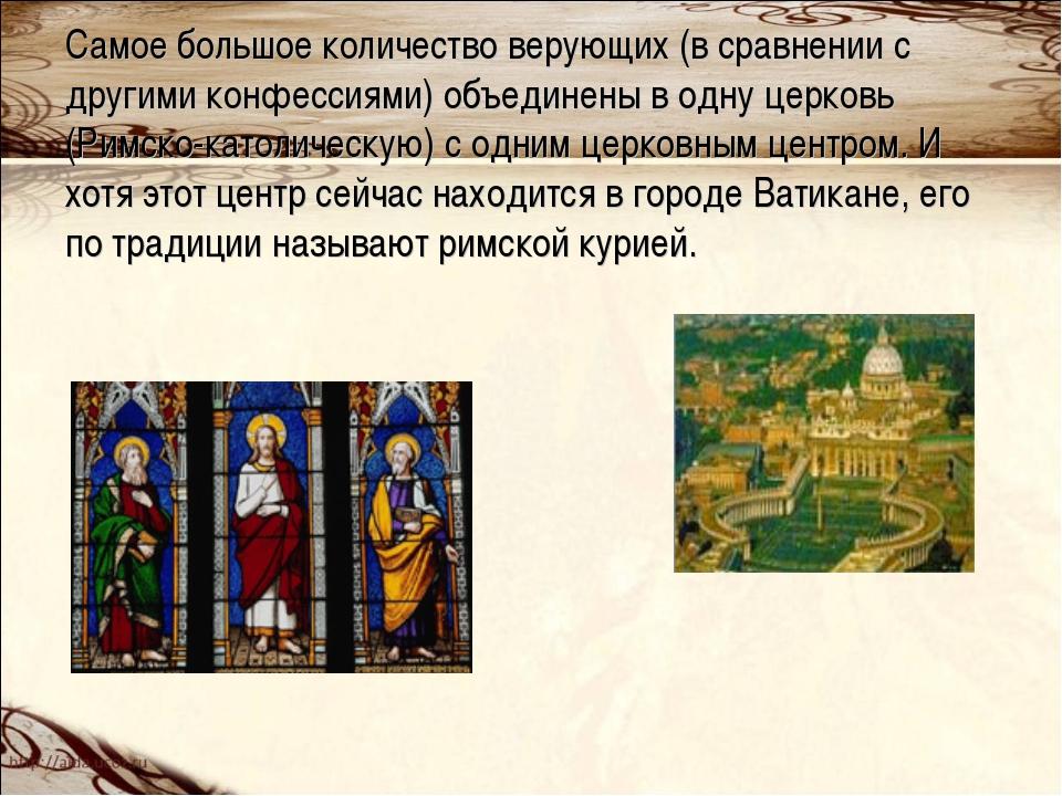 Самое большое количество верующих (в сравнении с другими конфессиями) объедин...